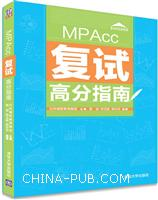 MPAcc复试高分指南