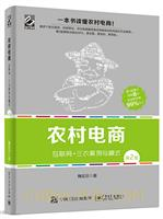 农村电商--互联网+三农案例与模式(第2版)