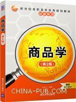 商品学(第2版)(新世纪高职高专实用规划教材――经管系列)