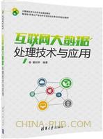 互联网大数据处理技术与应用(大数据技术与应用专业规划教材)