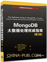MongoDB大数据处理权威指南(第3版)(大数据应用与技术丛书)