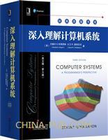 (特价书)深入理解计算机系统(英文版・第3版)
