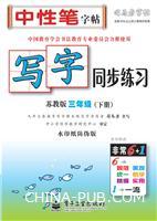写字同步练习・苏教版・三年级(下册)(描红)