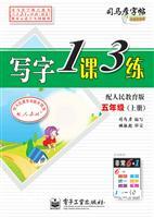 写字1课3练・五年级(上册)