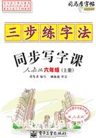 三步练字法・同步写字课・人教版・六年级(上册)(描摹)