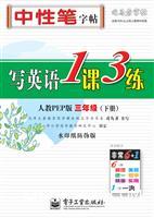 写英语1课3练・人教PEP版・三年级(下册)(描摹)