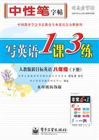 写英语1课3练・人教版新目标英语・八年级(下册)(描摹)