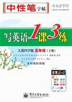 写英语1课3练・人教PEP版・五年级(下册)(描摹)
