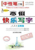 写字天天练・寒假快乐写字・人教版・三年级(描摹)