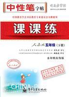 课课练・人教版・五年级(下册)(描红)