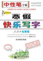 写字天天练・寒假快乐写字・人教版・七年级(描摹)