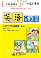 英语练习册・人教PEP版・六年级(上册)(描摹)