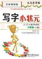 写字小状元・人教版新目标英语・八年级(上册)(描摹)