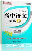 写字课课练・高中语文必修3・行楷(描摹)