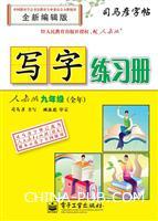 写字练习册・人教版・九年级(全年)(描摹)