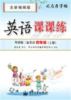 英语课课练・外研版三起英语・四年级(上册)(描摹)