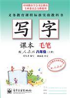 写字课本・毛笔・八年级(上册)(描红)