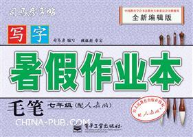 写字・暑假作业本・毛笔・七年级(描摹)