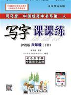 写字课课练・沪教版・六年级(下册)(描摹)