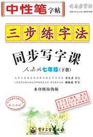 三步练字法・同步写字课・人教版・七年级(下册)(描摹)