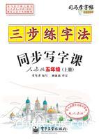 三步练字法・同步写字课・人教版・五年级(上册)(描摹)