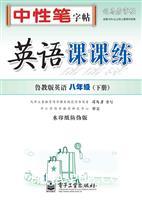 英语课课练・鲁教版英语・八年级(下册)(描摹)