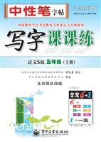 写字课课练・语文S版・五年级(下册)(描摹)
