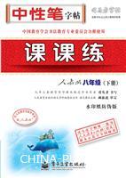 课课练・人教版・八年级(下册)(描红)