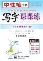 写字课课练・长春版・四年级(下册)(描摹)