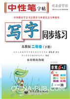 写字同步练习・苏教版・二年级(下册)(描红)