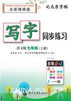 写字同步练习・语文版・七年级(上册)(描红)