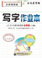 写字作业本・人教版新目标英语・七年级(上册)(描摹)
