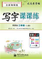 写字课课练・冀教版・二年级(上册)(描摹)