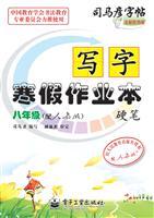 写字・寒假作业本・硬笔・八年级(描红)