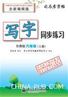 写字同步练习・鲁教版・六年级(上册)(描红)