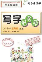 写字好老师・人教版・七年级(上册)(描摹)