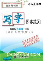 写字同步练习・鲁教版・七年级(上册)(描红)