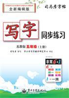 写字同步练习・苏教版・五年级(上册)(描红)