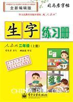 生字练习册・人教版・二年级(上册)(描摹)