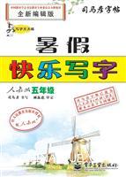 写字天天练・暑假快乐写字・人教版・五年级(描摹)