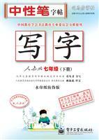 写字・人教版・七年级(下册)(描摹)