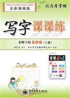 写字课课练・北师大版・五年级(上册)(描摹)