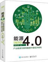 能源4.0:产业能源互联网重塑中国经济结构
