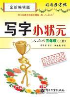 写字小状元・人教版・三年级(上册)(描摹)