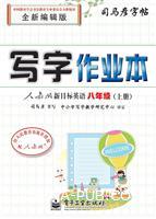 写字作业本・人教版新目标英语・八年级(上册)(描摹)