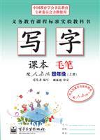 写字课本・毛笔・四年级(上册)(描红)