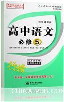 写字课课练・高中语文必修5・行楷(描摹)
