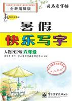 写字天天练・暑假快乐写字・人教PEP版・六年级(描摹)
