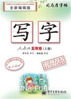 写字・人教版・五年级(上册)(描摹)