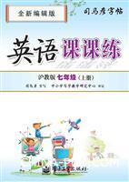英语课课练・七年级(上册)(描摹)